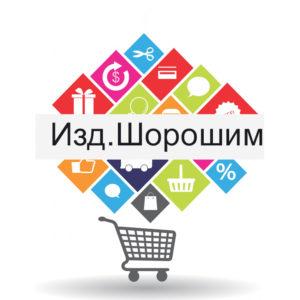 Изд. Шорошим - Shoroshim