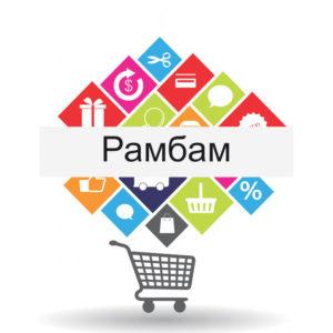 Рамбам